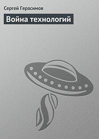 Сергей Герасимов -Война технологий