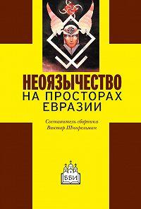 Сборник статей, Виктор Шнирельман - Неоязычество на просторах Евразии