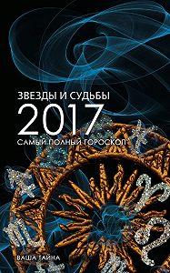Михаил Кош -Звезды и судьбы 2017. Самый полный гороскоп
