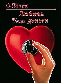 О. Палёк -Любовь и/или деньги