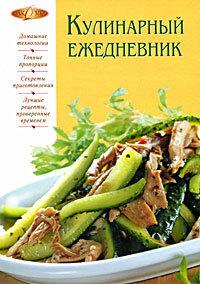И. А. Михайлова - Кулинарный ежедневник