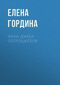 Елена Гордина -Жена Джека-потрошителя