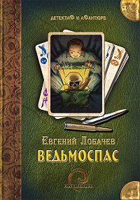 Евгений Лобачев -Ведьмоспас