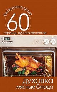 С. П. Кашин -Духовка. Мясные блюда