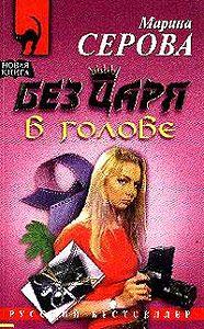 Марина Серова -Без царя в голове