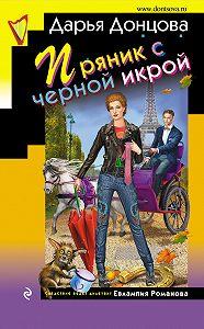Дарья Аркадьевна Донцова -Пряник с черной икрой