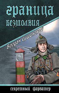 Богдан Сушинский -Граница безмолвия