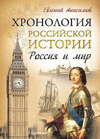 Евгений Викторович Анисимов -Хронология российской истории. Россия и мир