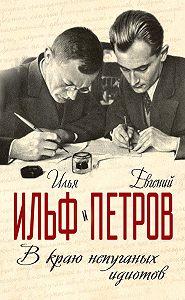Илья Ильф -В краю непуганых идиотов (сборник)