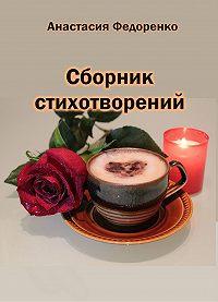 Анастасия Федоренко -Сборник стихотворений
