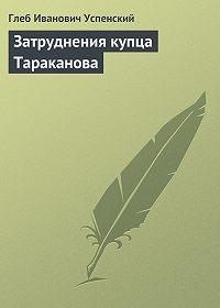 Глеб Успенский -Затруднения купца Тараканова