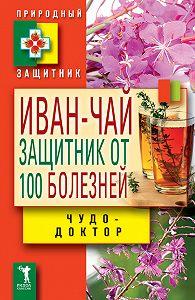 В. Б. Зайцев - Иван-чай. Защитник от 100 болезней