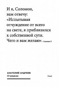 Анатолий Андреев - Отчуждение