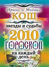 Ирина Кош -Звезды и судьбы 2010. Гороскоп на каждый день