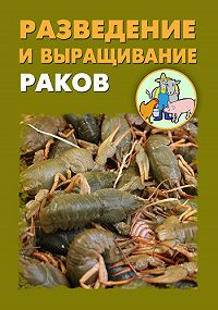 Илья Мельников -Разведение и выращивание раков