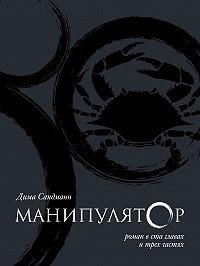 Дима Сандманн -Манипулятор. Глава 36