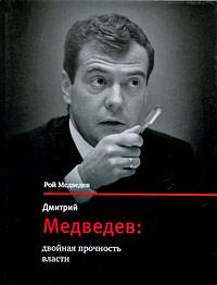 Рой Медведев -Дмитрий Медведев: двойная прочность власти