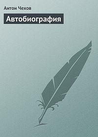 Антон Чехов -Автобиография