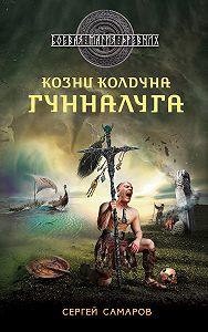 Сергей Самаров -Козни колдуна Гунналуга