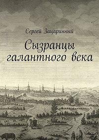 Сергей Зацаринный -Сызранцы галантноговека