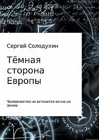 Сергей Александрович Солодухин -Тёмная сторона Европы