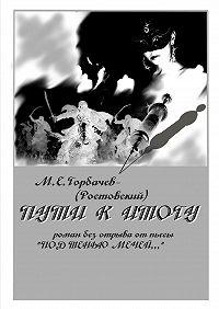 М. Горбачев-(Ростовский) -Пути китогу. Роман без отрыва отпьесы «Под тенью мечей…»
