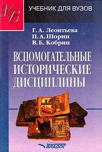 Павел Александрович Шорин -Вспомогательные исторические дисциплины: учебник для вузов