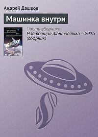Андрей Дашков - Машинка внутри