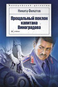 Никита Филатов -Прощальный поклон капитана Виноградова (сборник)