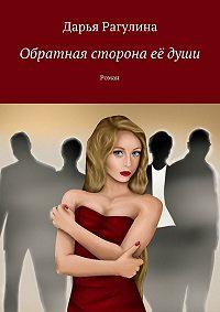 Дарья Рагулина -Обратная сторона еёдуши. Роман
