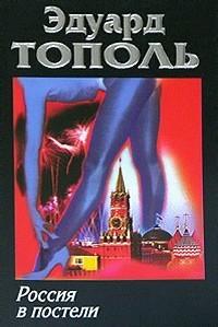 Эдуард Тополь -Россия в постели