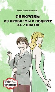Лиана Димитрошкина -Свекровь: Из проблемы в подруги за 7 шагов. Книга-тренинг