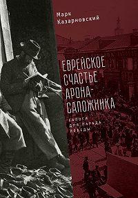 Марк Казарновский -Еврейское счастье Арона-сапожника. Сапоги для Парада Победы