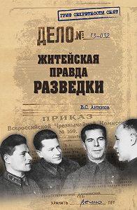 Владимир Антонов -Житейская правда разведки