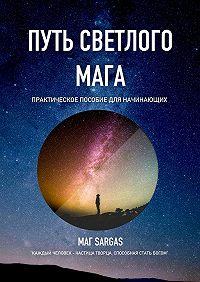 Маг Sargas -Путь Светлого Мага. Практическое пособие для начинающих