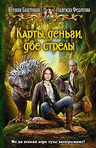 Ксения Баштовая -Карты, деньги, две стрелы
