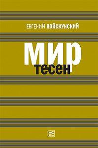 Евгений Войскунский -Мир тесен