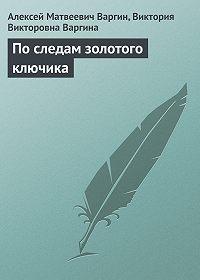 Виктория Варгина -По следам золотого ключика