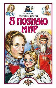 С. В. Истомин -Я познаю мир. История русских царей