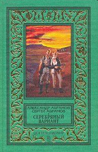Сергей Абрамов -Человек, который не мог творить чудеса