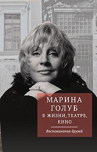Виктор Борзенко -Марина Голуб в жизни, театре, кино. Воспоминания друзей