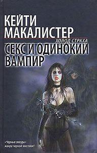 Кэти Макалистер - Секс и одинокий вампир