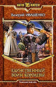 Валерий Иващенко -Единственный воин Королевы