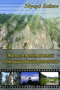 Эдуард Байков -Эколого-экономический потенциал Башкортостана