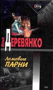 Илья Деревянко -Предел для бессмертных