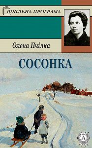 Олена Пчілка - Сосонка