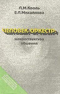 Леонид Кроль -Человек-оркестр: микроструктура общения