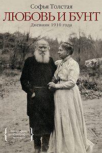 Софья Толстая -Любовь и бунт. Дневник 1910 года