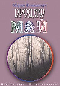 Мария Фомальгаут - Продам май (сборник)