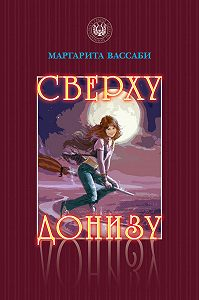 Маргарита Вассаби -Сверху донизу